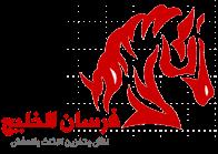 شركة فرسان الخليج